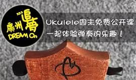【1月22日周日】 广州大Fun享 #Ukulele周末免费公开课# —从零基础到自弹自唱