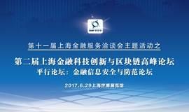 2017上海金融科技创新与区块链高峰论坛