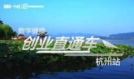 SBC中国创业直通车-杭州站