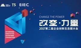 2017硅谷高创会(深圳·东莞)|改变·力量——2017第二届企业创新生态圈大会