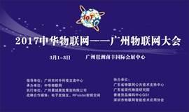广州物联网大会——活动推迟至2017年8月25—27日