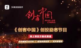 《创客中国》鸟巢逐梦,携手36氪创投助手寻找最牛的项目