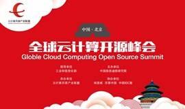 全球云计算开源峰会