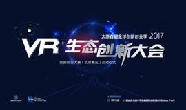 VR+生态创新大会