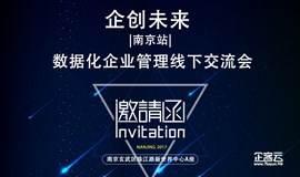 企创未来【南京站】数据化企业管理线下交流会