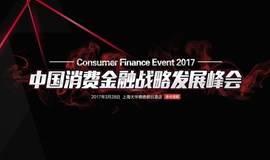 中国消费金融战略发展峰会2017年度盛会