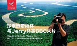 和野去一起探索热带雨林了解丛林法则 | 跟Jerry共赏BBC大片