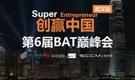 【活动取消】8大城市,500万创业者,1万家投资机构的盛典,BAT巅峰会武汉站等你!