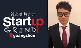 如何在5分钟打动投资人融资2000万?Startup Grind GZ 2017/04专场:张议云(口袋兼职CEO)