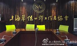 【口译沙龙】2017.1.20 SAI春节前最后一次沙龙:模拟国际会议