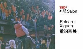TEDxXiguanSalon - 重识西关 Relearn: Xiguan
