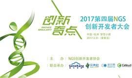 第四届NGS创新开发者大会(2017)
