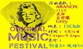 首届北京市学生乐队原创音乐会