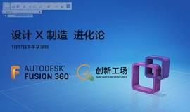 设计x制造 进化论 | 听Autodesk、HWTrek分享产品创新在云端