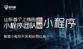 山东首个上线的小程序团队揭秘小程序—复盘小程序红利