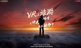 VR造梦日|VR与旅游碰撞,是冲击?还是融合?