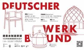"""""""我们在参与""""系列讲座第36讲「大拿说」—— 现代设计的起源:德意志制造联盟和包豪斯"""