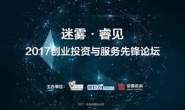2017创业投资与服务先锋论坛