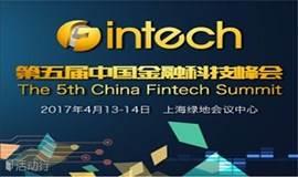 2017年第五届中国金融科技峰会