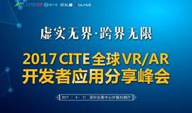 2017 CITE 全球VR/AR开发者应用分享峰会