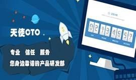 IT天使技术孵化项目招募令:创业团队第一代产品加速与融资私董会