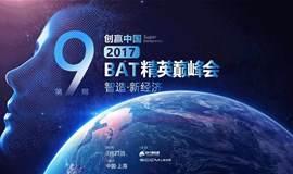 """""""智造·新经济""""第9届BAT精英巅峰会上海站,携500亿资金,燃爆魔都!"""