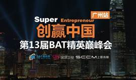 【活动取消】8大城市,500万创业者,1万家投资机构的盛典,BAT巅峰会广州站等你!