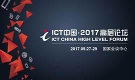 """2017年""""ICT中国•高层论坛"""""""
