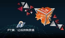 2017年中国国际信息通信展览会——共创5G、人工智能、物联网、大数据新时代