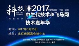 中生代技术&飞马网技术嘉年华(北京)