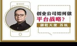 报名 李叫兽投资人苏杭:创业公司如何打造平台战略?