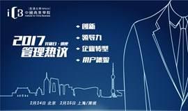 【北京】香港大学开放日讲座丨2017管理热议:创新、领导力、企业转型、用户体验