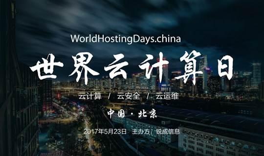 2017WHD.china世界云计算日