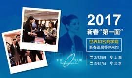 The MBA Tour 2017 世界知名商学院新春巡展上海站