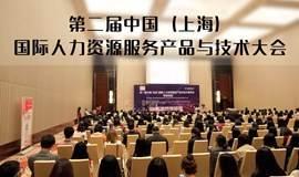 6月6日-7日 第二届中国(上海)国际人力资源服务产品与技术大会