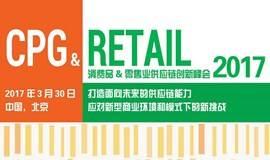 VCIntegration - 消费品&零售业供应链创新峰会 - 2017年3月30日 - 北京