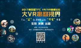 2017 第四届TFC VR/AR高峰论坛