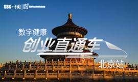 SBC中国创业直通车-北京站