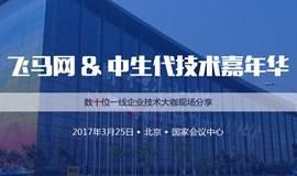 飞马网&中生代技术嘉年华