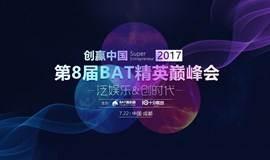 泛娱乐创投盛典,第8届BAT精英巅峰会,携500亿资金,燃爆成都!