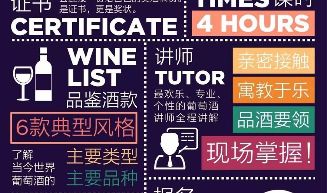 零基础丨学品酒师课程,拿酷炫证书