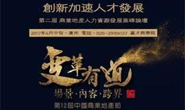 第十二届中国商业地产节之人力资源发展高峰论坛