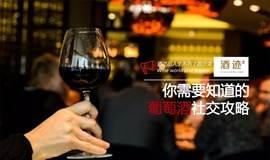 【酒迹品人生】:如何用葡萄酒进行快速社交?