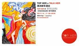 TOP HER × TALK HER  演讲-2016新年酒会