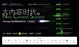 大内容时代——硅谷密探全球沙龙【北京站】