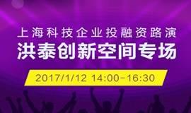 上海科技企业投融资路演-洪泰创新空间专场