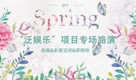 """来嗨携手多维空间&源咖啡共同打造""""泛娱乐""""项目专场路演"""