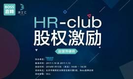 HR club---初创公司如何做股权激励