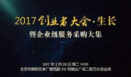 2017创业者大会.生长暨企业级服务采购大集