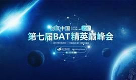 凑齐杭城半个创投圈,第7届BAT精英巅峰会,解构共享经济的崛起!【免费抢票】